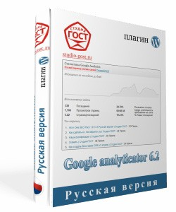 Google analyticator 6.2 Русская версия