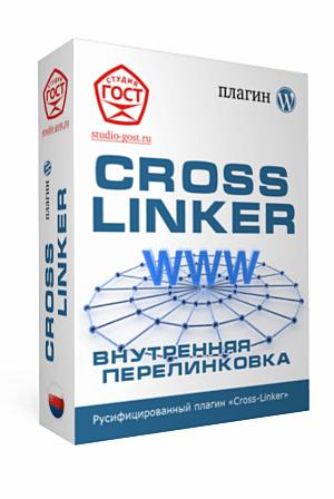 Грамотная внутренняя перелинковка Cross-Linker — Русская версия