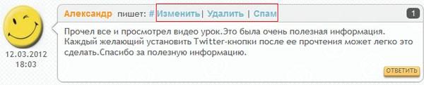 """Кнопки """"Удалить"""" и """"Спам"""" для комментариев wordpress"""