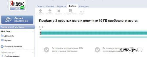 Облачное хранилище - Яндекс.Диск