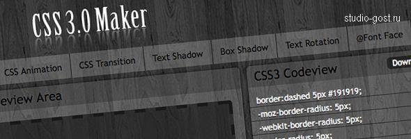 Генератор CSS 3.0 Maker