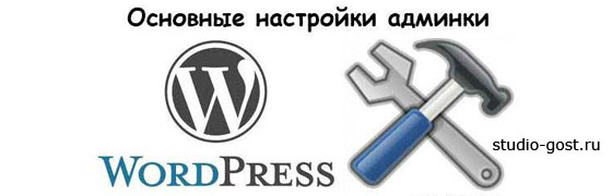 Админка WordPress  настройка под клиента