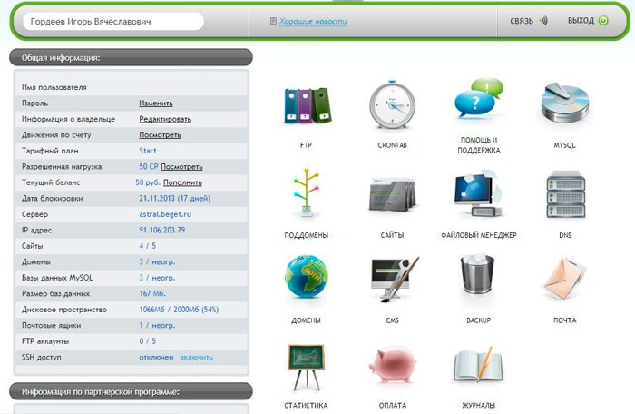 Лучший хостинг россии 2013 виртуальный выделенный сервер преимущества недостатки