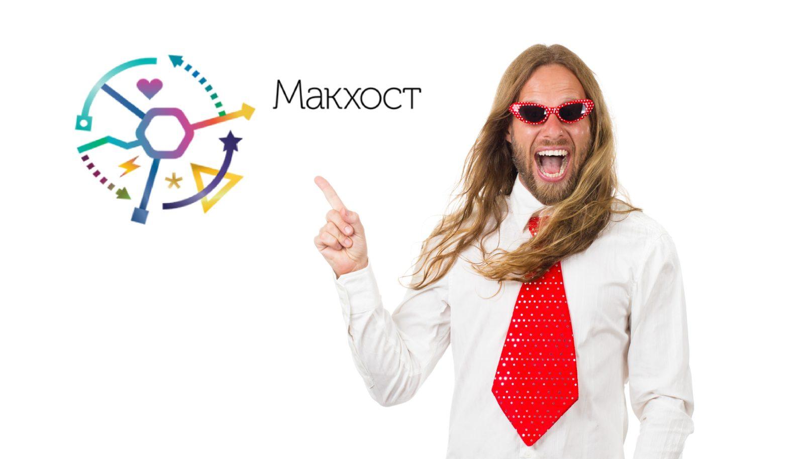 makhost-lyubit-klientov
