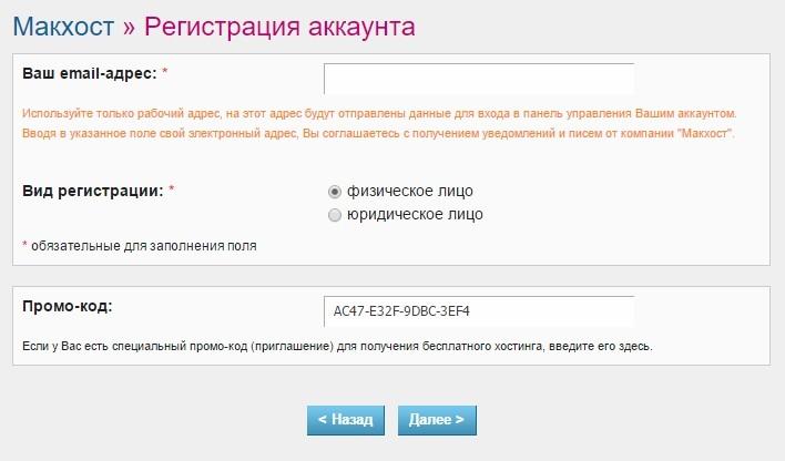 makhost-registratsiya