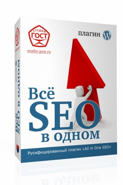 All in One SEO Pack 1.6.13.3 Русская версия