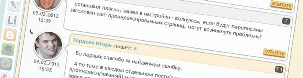 Wordpress комментарии - Вывод нумерации комментариев wordpress