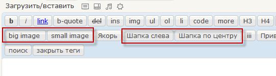 Wordpress редактор - добавление кнопок в html редактор wordpress