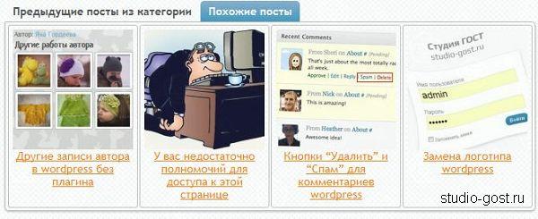 Похожие записи с картинками wordpress без плагина