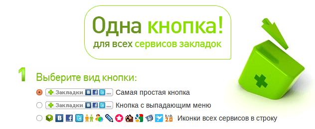 Cоциальные кнопки Share42 или Как установить кнопки социальных сетей на wordpress