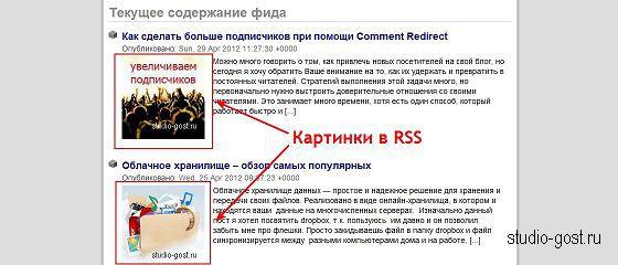 RSS новости - Как в RSS вставить картинки