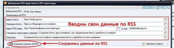 Программа для регистрации в RSS каталогах