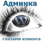 Админка WordPress настройка под клиента