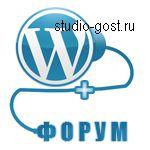 Интеграция форума и блога WordPress