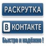 Бесплатная раскрутка в Вконтакте
