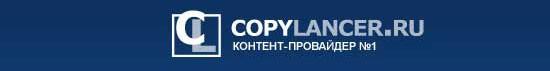 Биржа статей Copylancer