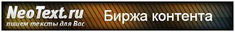 Биржа копирайтеров Neotext