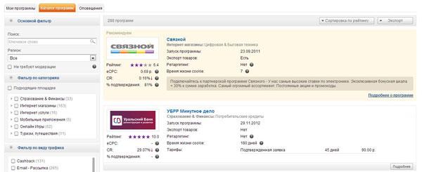 Партнерская сеть CPA Admitad