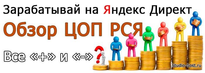 Заработок на Яндекс Директ - обзор ЦОП РСЯ