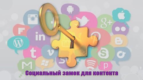 Увеличение активных подписчиков блога с помощью социального замка