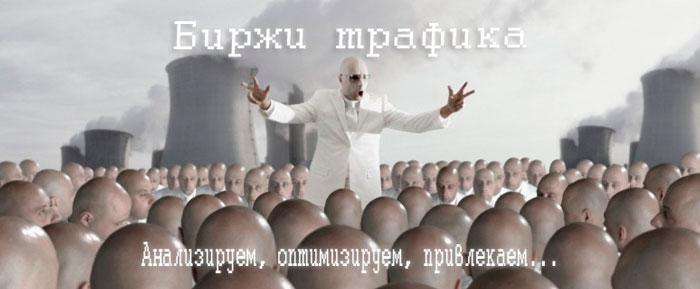 Обзор по биржам трафика в рунете
